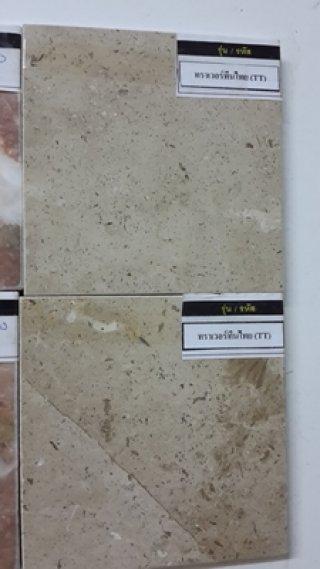หินอ่อนแผ่น ทราเวอร์ทีนไทย