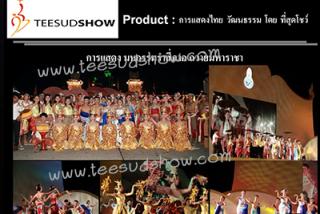การแสดงไทยวัฒนธรรม