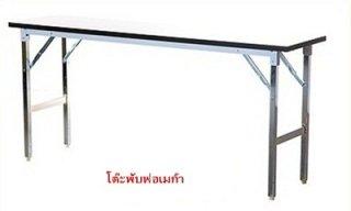 โต๊ะพับฟอเมก้า