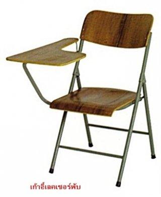 เก้าอี้เลคเชอร์แบบพับ