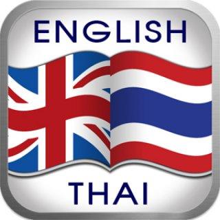 รับแปลภาษาต่างประเทศ