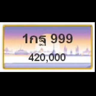 ทะเบียนสวยเลขตองวีไอพี เลข 999