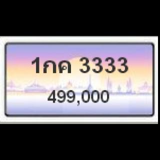 ทะเบียนสวยเลขโฟร์วีไอพี เลข 3333