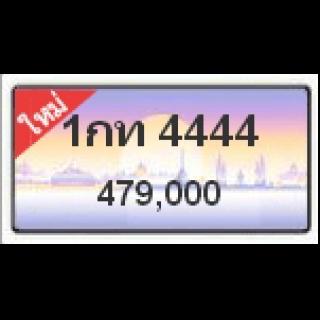 ทะเบียนสวยเลขโฟร์วีไอพี เลข 4444
