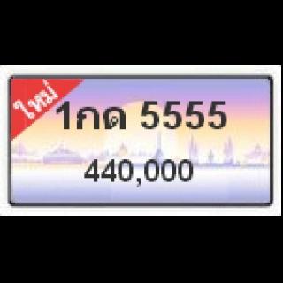 ทะเบียนสวยเลขโฟร์วีไอพี เลข 5555