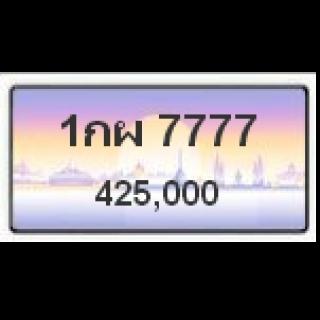 ทะเบียนสวยเลขโฟร์วีไอพี เลข 7777