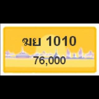 ทะเบียนรถสวยเลขสลับ เลข 1010