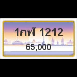 ทะเบียนรถสวยเลขสลับ เลข 1212