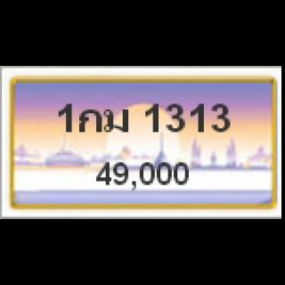 ทะเบียนรถสวยเลขสลับ เลข 1313