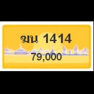 ทะเบียนรถสวยเลขสลับ เลข 1414