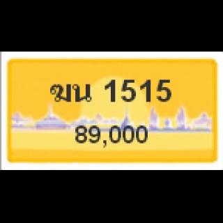 ทะเบียนรถสวยเลขสลับ เลข 1515