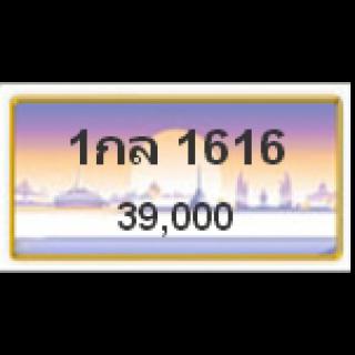 ทะเบียนรถสวยเลขสลับ เลข 1616