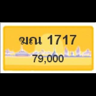 ทะเบียนรถสวยเลขสลับ เลข 1717