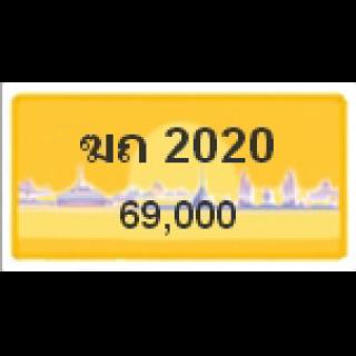 ทะเบียนรถสวยเลขสลับ เลข 2020