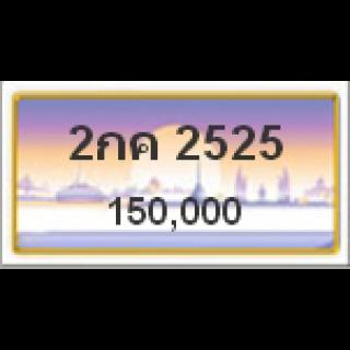 ทะเบียนรถสวยเลขสลับ เลข 2525