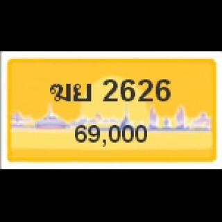 ทะเบียนรถสวยเลขสลับ เลข 2626