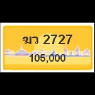 ทะเบียนรถสวยเลขสลับ เลข 2727
