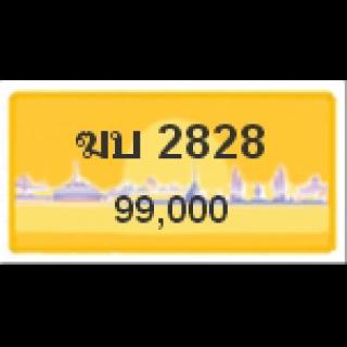 ทะเบียนรถสวยเลขสลับ เลข 2828