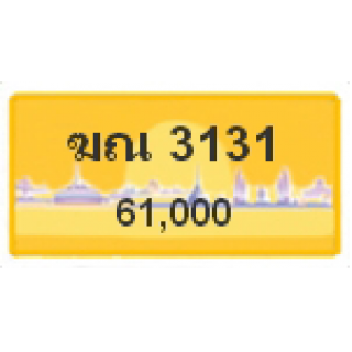 ทะเบียนรถสวยเลขสลับ เลข 3131