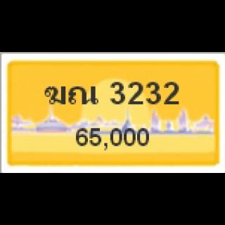 ทะเบียนรถสวยเลขสลับ เลข 3232