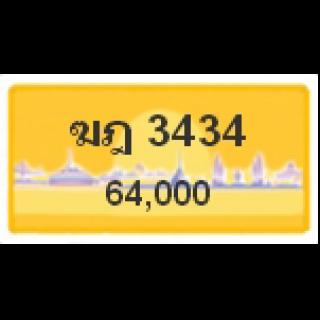 ทะเบียนรถสวยเลขสลับ เลข 3434