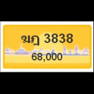 ทะเบียนรถสวยเลขสลับ เลข 3838