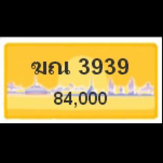 ทะเบียนรถสวยเลขสลับ เลข 3939