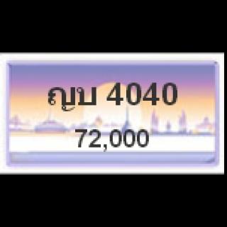 ทะเบียนรถสวยเลขสลับ เลข 4040