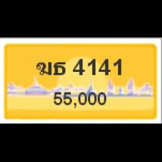 ทะเบียนรถสวยเลขสลับ เลข 4141
