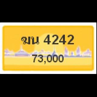 ทะเบียนรถสวยเลขสลับ เลข 4242