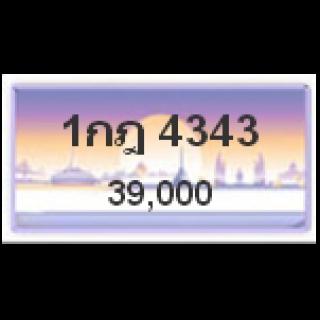 ทะเบียนรถสวยเลขสลับ เลข 4343