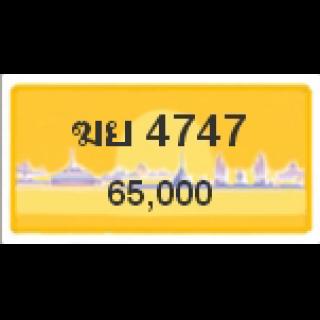 ทะเบียนรถสวยเลขสลับ เลข 4747