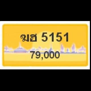 ทะเบียนรถสวยเลขสลับ เลข 5151