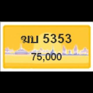 ทะเบียนรถสวยเลขสลับ เลข 5353