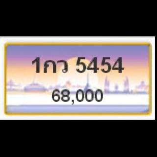 ทะเบียนรถสวยเลขสลับ เลข 5454
