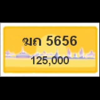 ทะเบียนรถสวยเลขสลับ เลข 5656