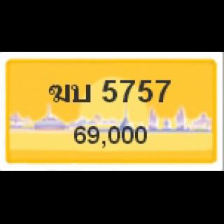 ทะเบียนรถสวยเลขสลับ เลข 5757