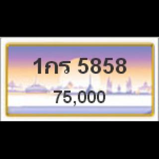 ทะเบียนรถสวยเลขสลับ เลข 5858