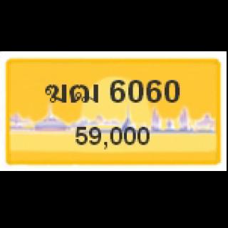 ทะเบียนรถสวยเลขสลับ เลข 6060