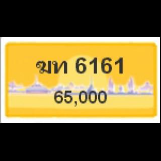 ทะเบียนรถสวยเลขสลับ เลข 6161