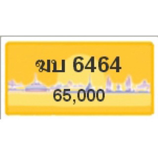 ทะเบียนรถสวยเลขสลับ เลข 6464