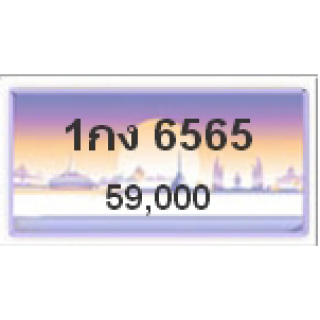 ทะเบียนรถสวยเลขสลับ เลข 6565