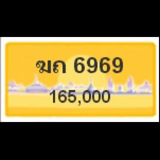 ทะเบียนรถสวยเลขสลับ เลข 6969