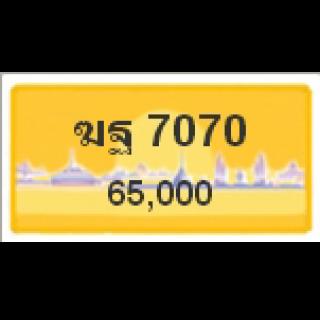 ทะเบียนรถสวยเลขสลับ เลข 7070