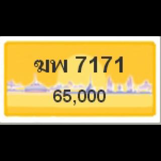 ทะเบียนรถสวยเลขสลับ เลข 7171