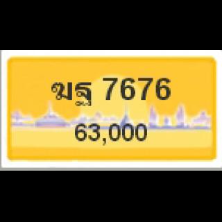 ทะเบียนรถสวยเลขสลับ เลข 7676