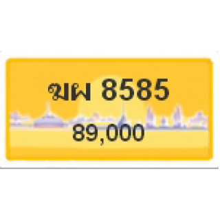 ทะเบียนรถสวยเลขสลับ เลข 8585