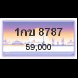 ทะเบียนรถสวยเลขสลับ เลข 8787