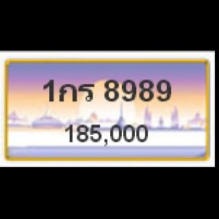 ทะเบียนรถสวยเลขสลับ เลข 8989
