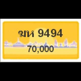 ทะเบียนรถสวยเลขสลับ เลข 9494